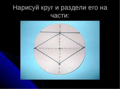 Нарисуй круг и раздели его на части: