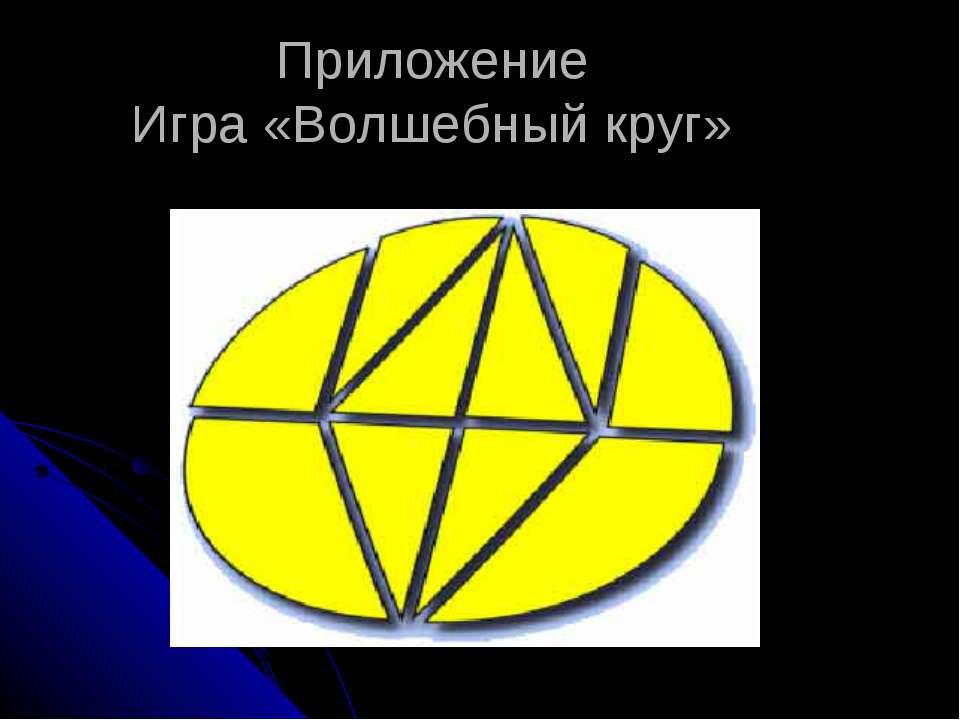 Приложение Игра «Волшебный круг»