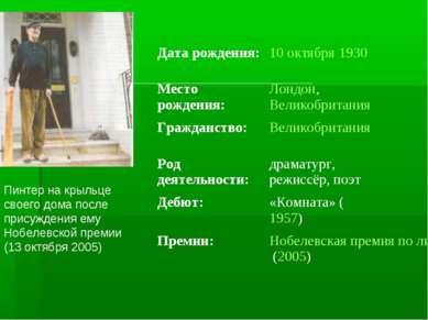 Пинтер на крыльце своего дома после присуждения ему Нобелевской премии (13 ок...