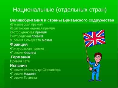 Национальные (отдельных стран) Великобритания и страны Британского содружеств...