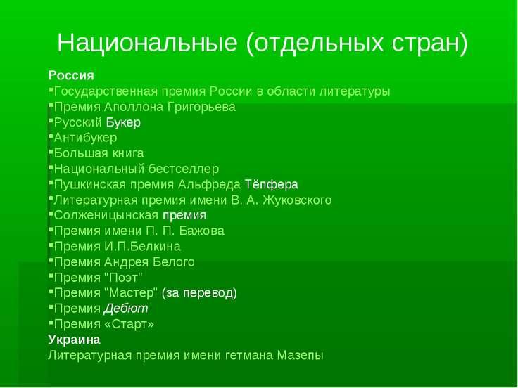 Национальные (отдельных стран) Россия Государственная премия России в области...