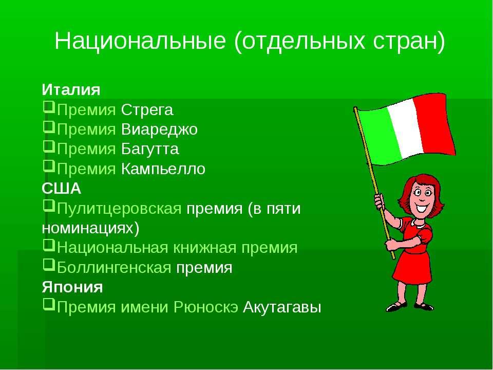 Национальные (отдельных стран) Италия Премия Стрега Премия Виареджо Премия Ба...