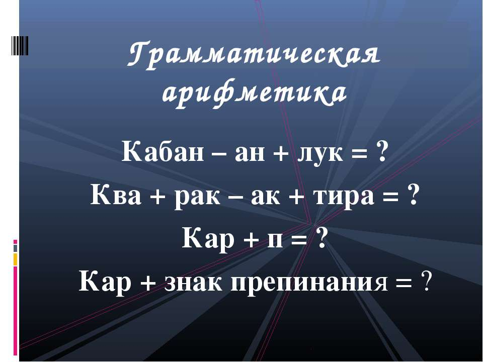 Кабан – ан + лук = ? Ква + рак – ак + тира = ? Кар + п = ? Кар + знак препина...