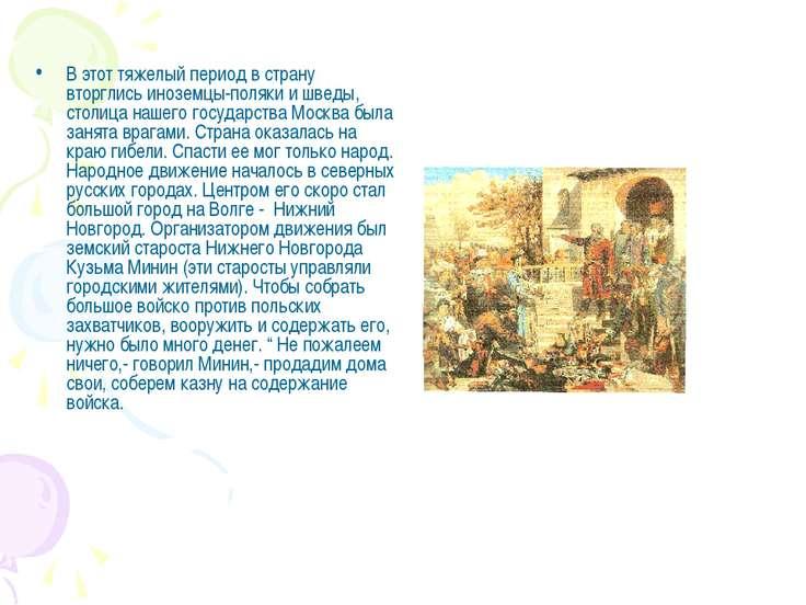В этот тяжелый период в страну вторглись иноземцы-поляки и шведы, столица наш...