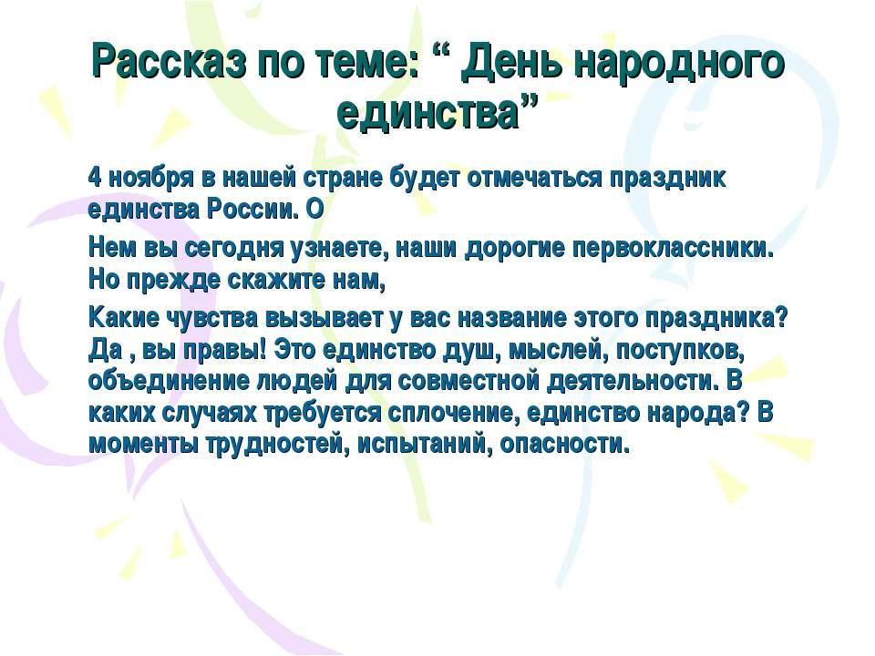 """Рассказ по теме: """" День народного единства"""" 4 ноября в нашей стране будет отм..."""