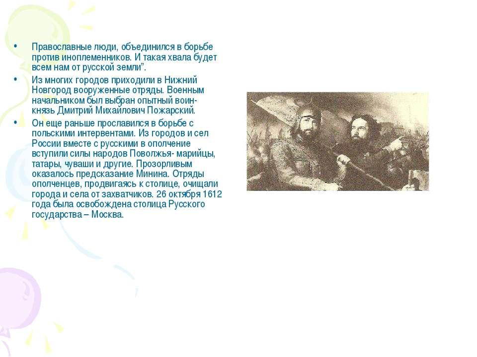 Православные люди, объединился в борьбе против иноплеменников. И такая хвала ...