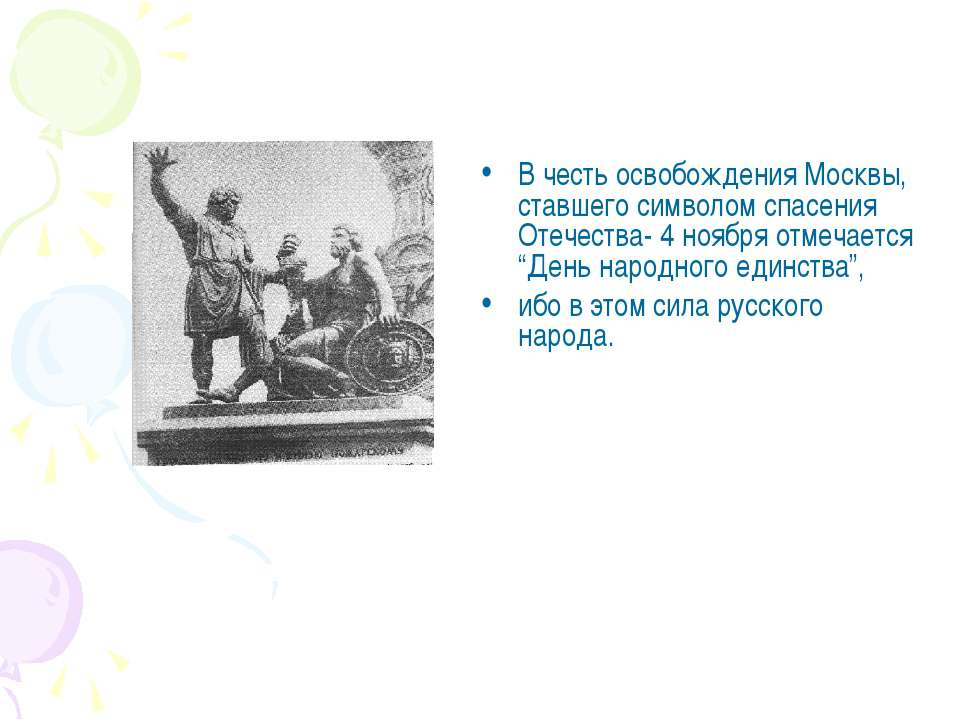 В честь освобождения Москвы, ставшего символом спасения Отечества- 4 ноября о...