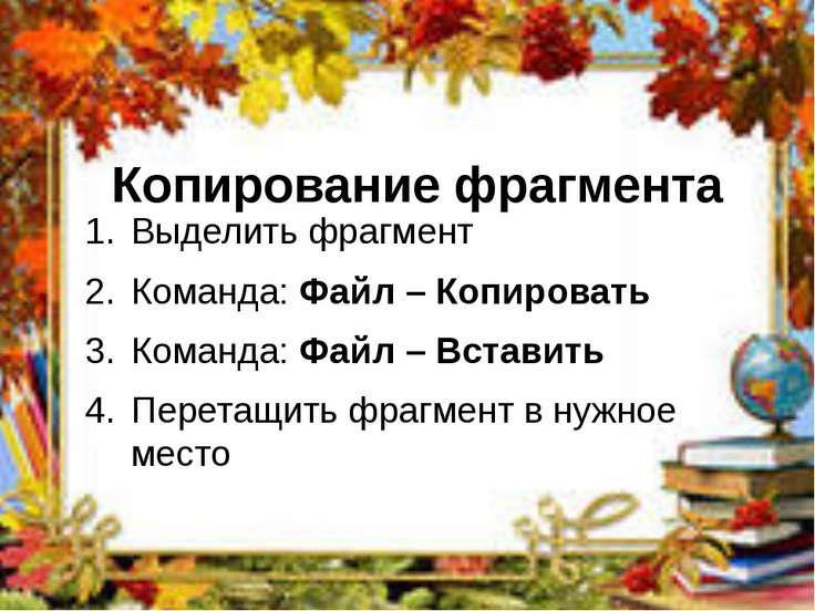 Копирование фрагмента Выделить фрагмент Команда: Файл – Копировать Команда: Ф...