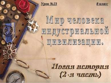 8 класс Урок №23