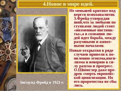4.Новое в мире идей. Не меньшей критике под вергся психоаналитик З.Фрейд-утве...