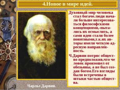 4.Новое в мире идей. Духовный мир человека стал богаче.люди нача-ли больше ин...