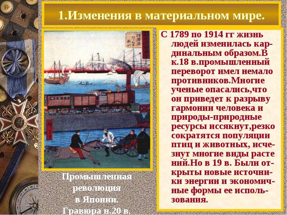 1.Изменения в материальном мире. С 1789 по 1914 гг жизнь людей изменилась кар...