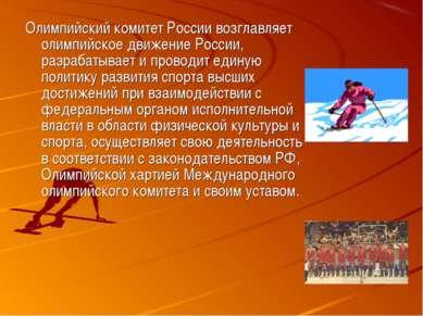 Олимпийский комитет России возглавляет олимпийское движение России, разрабаты...