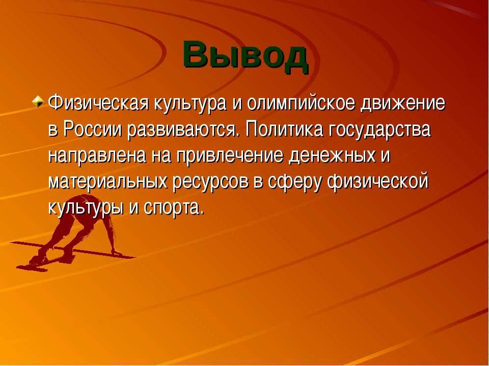 Вывод Физическая культура и олимпийское движение в России развиваются. Полити...