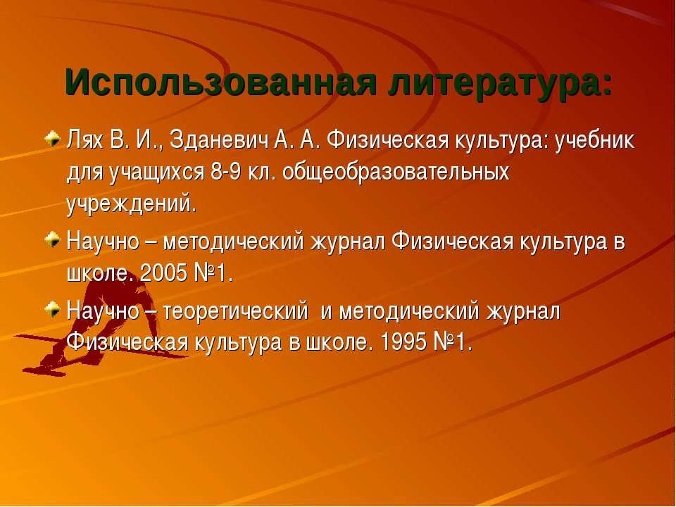 Использованная литература: Лях В. И., Зданевич А. А. Физическая культура: уче...