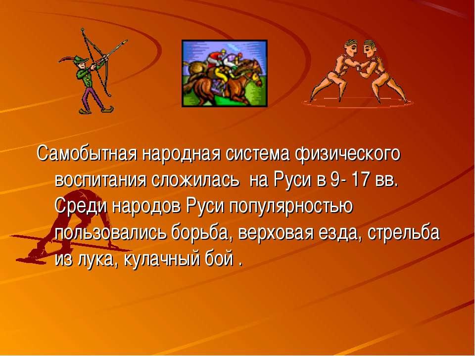 Самобытная народная система физического воспитания сложилась на Руси в 9- 17 ...