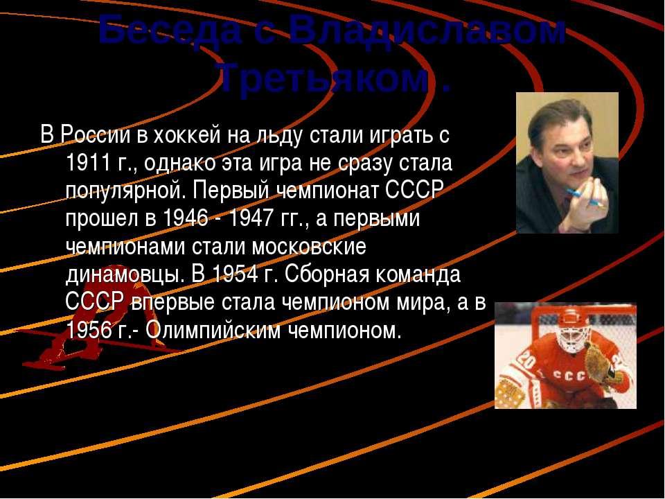 Беседа с Владиславом Третьяком . В России в хоккей на льду стали играть с 191...