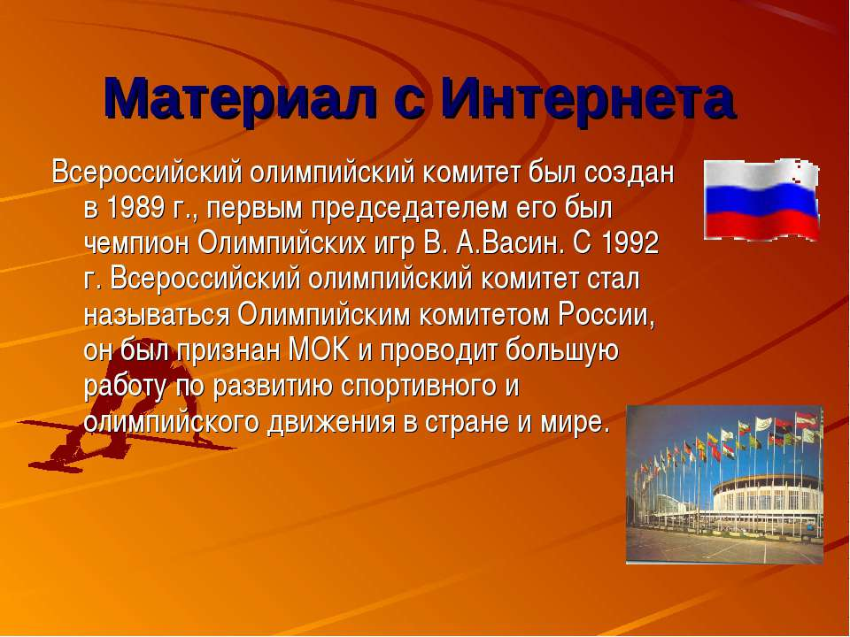 Материал с Интернета Всероссийский олимпийский комитет был создан в 1989 г., ...