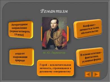 Романтизм М. Ю. Лермонтов