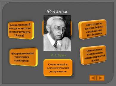 Реализм И. А. Бунин
