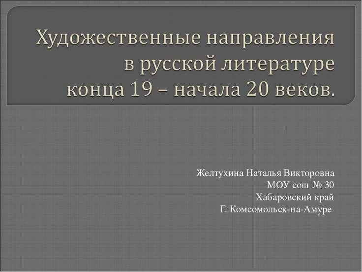 Желтухина Наталья Викторовна МОУ сош № 30 Хабаровский край Г. Комсомольск-на-...
