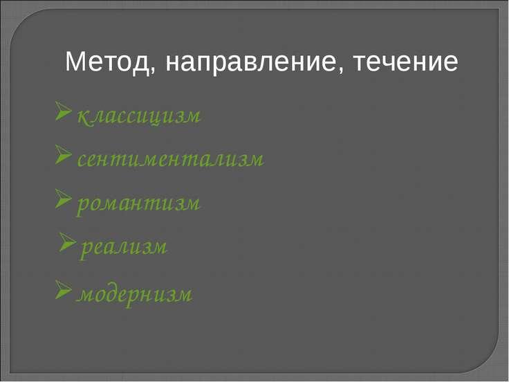 классицизм сентиментализм романтизм реализм модернизм Метод, направление, теч...