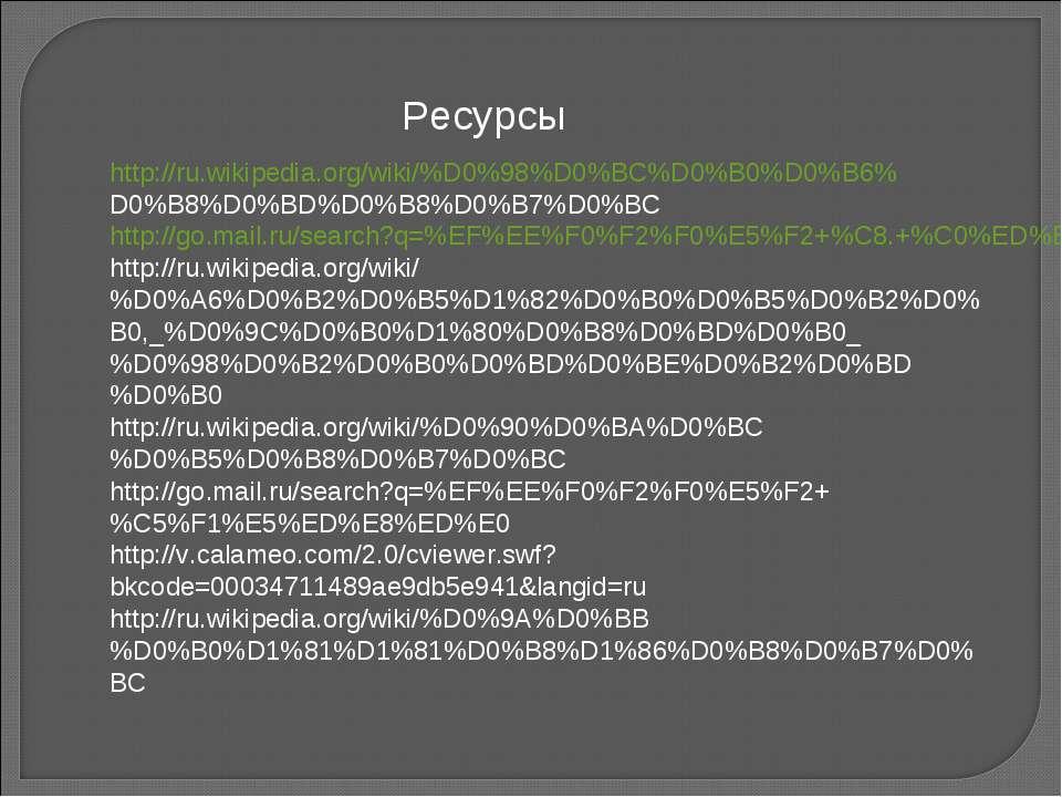 Ресурсы http://ru.wikipedia.org/wiki/%D0%98%D0%BC%D0%B0%D0%B6% D0%B8%D0%BD%D0...