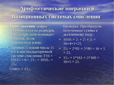 Арифметические операции в позиционных системах счисления При сложении цифры с...