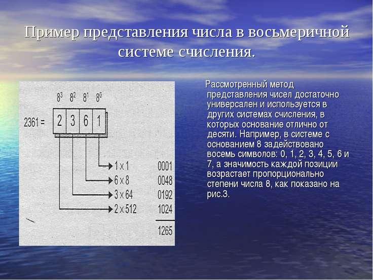 Пример представления числа в восьмеричной системе счисления. Рассмотренный ме...