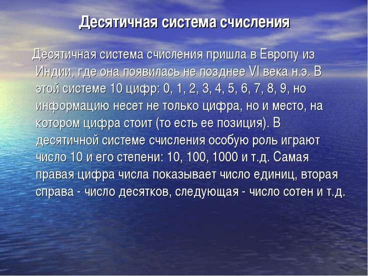 Десятичная система счисления Десятичная система счисления пришла в Европу из ...