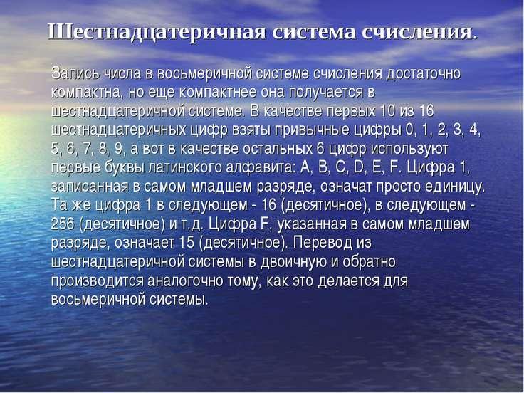 Шестнадцатеричная система счисления. Запись числа в восьмеричной системе счис...