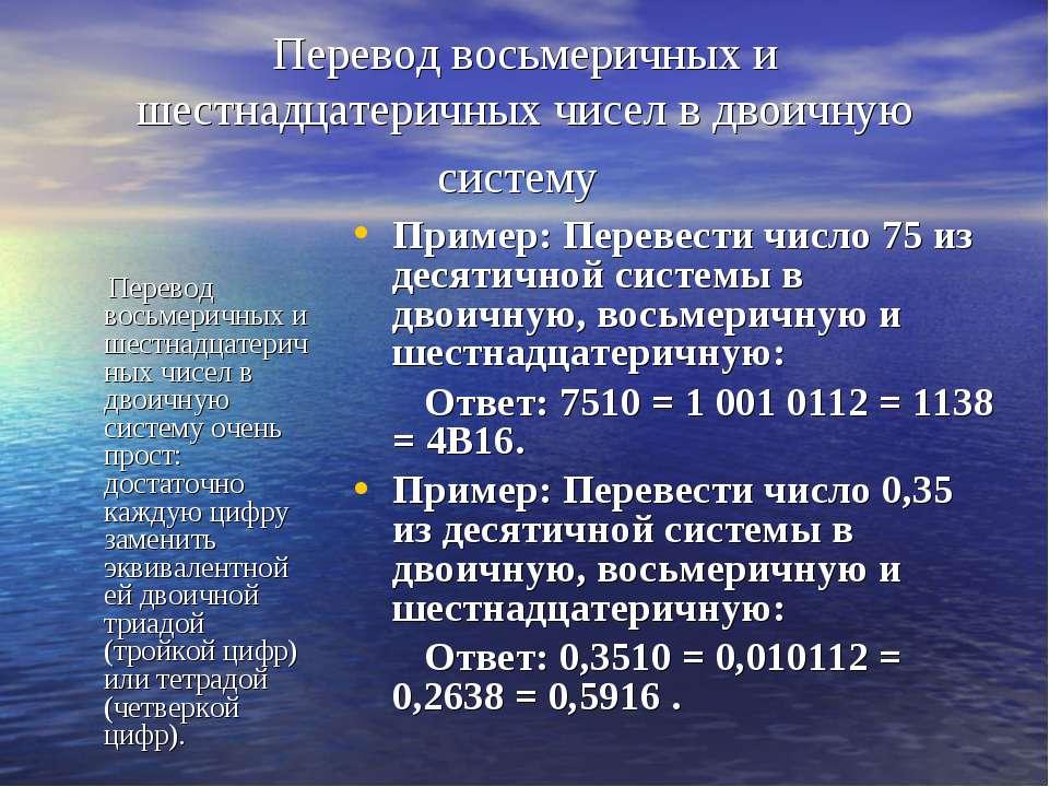Перевод восьмеричных и шестнадцатеричных чисел в двоичную систему Перевод вос...