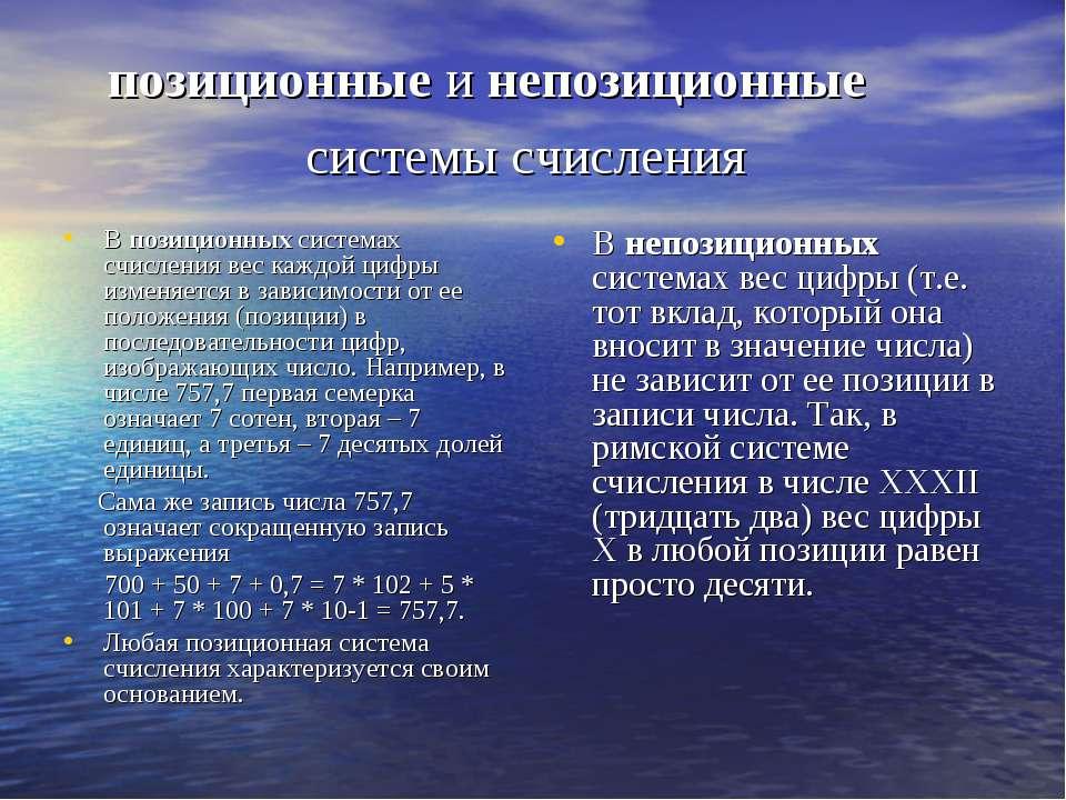 позиционные и непозиционные системы счисления В позиционных системах счислени...