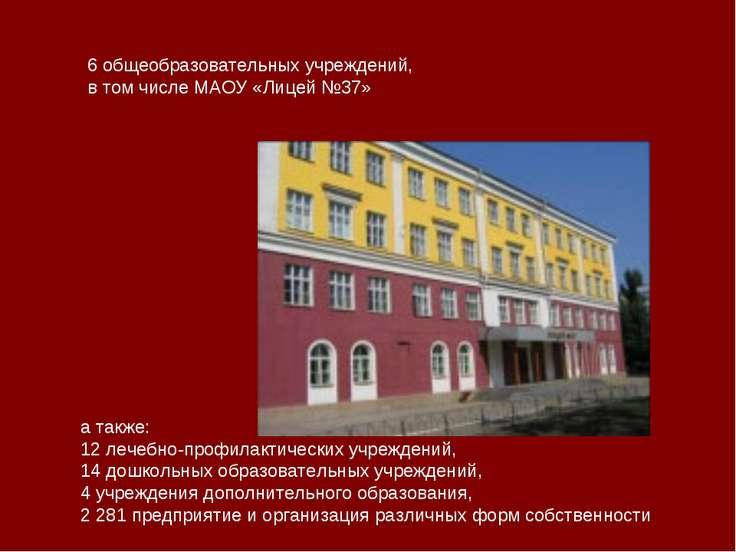 6 общеобразовательных учреждений, в том числе МАОУ «Лицей №37» а также: 12 ле...