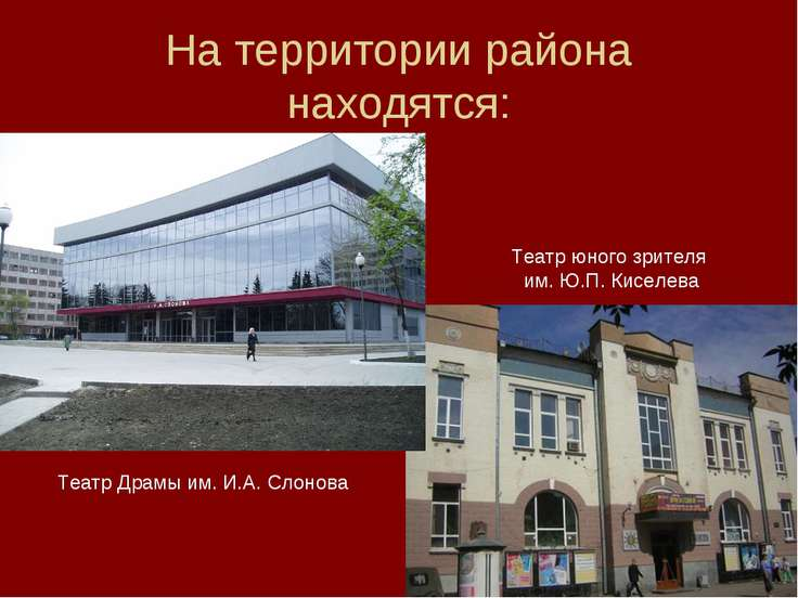 На территории района находятся: Театр Драмы им. И.А. Слонова Театр юного зрит...