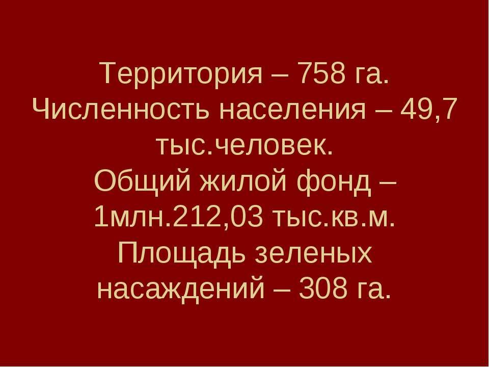 Территория – 758 га. Численность населения – 49,7 тыс.человек. Общий жилой фо...