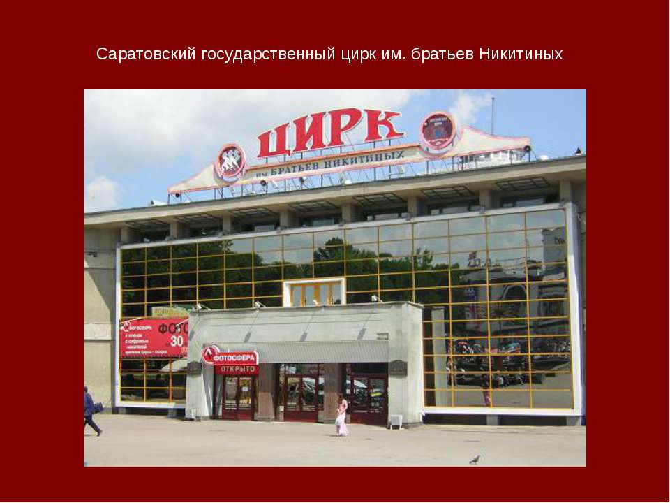 Саратовский государственный цирк им. братьев Никитиных