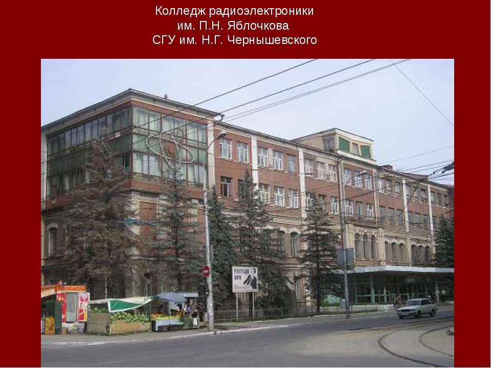 Колледж радиоэлектроники им. П.Н. Яблочкова СГУ им. Н.Г. Чернышевского