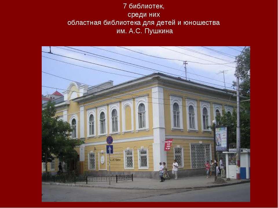 7 библиотек, среди них областная библиотека для детей и юношества им. А.С. Пу...