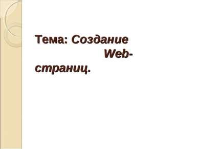 Тема: Создание Web- страниц.