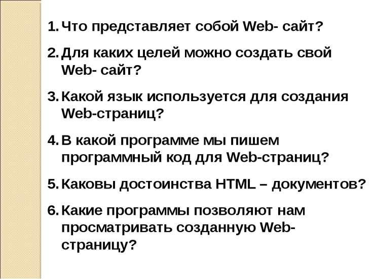 Что представляет собой Web- сайт? Для каких целей можно создать свой Web- сай...