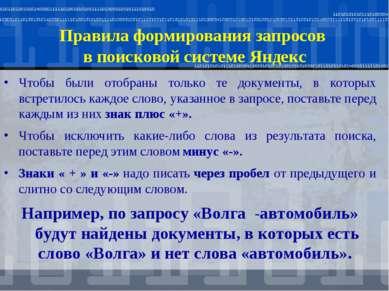Правила формирования запросов в поисковой системе Яндекс Чтобы были отобраны ...