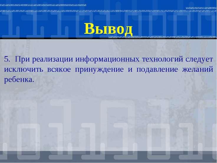 Вывод 5. При реализации информационных технологий следует исключить всякое пр...