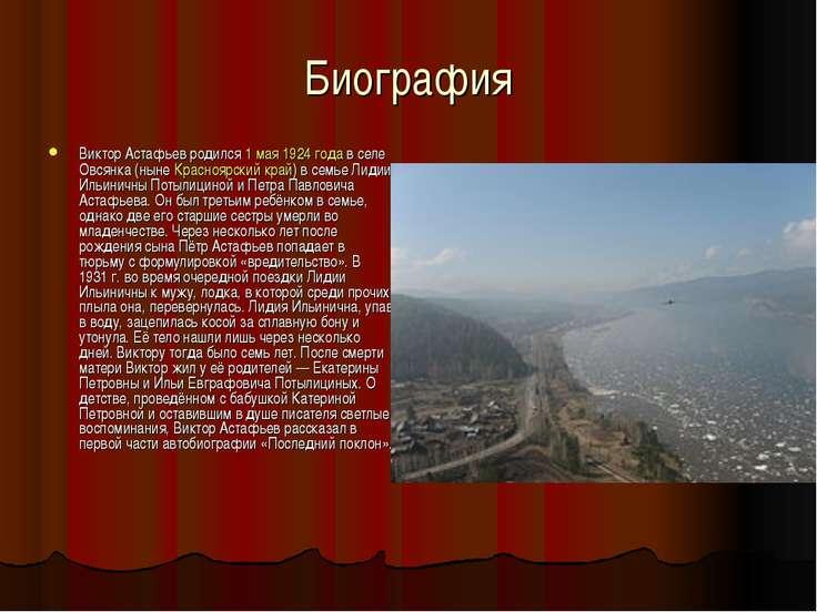 Биография Виктор Астафьев родился1 мая1924 годав селе Овсянка (нынеКрасно...