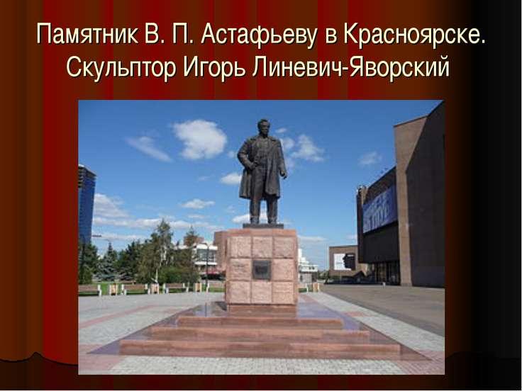 Памятник В.П.Астафьеву вКрасноярске. Скульптор Игорь Линевич-Яворский