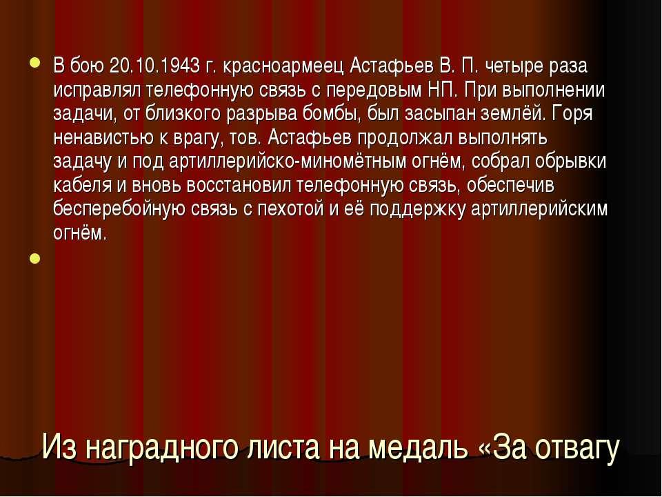 Из наградного листа на медаль «За отвагу В бою 20.10.1943г. красноармеец Аст...