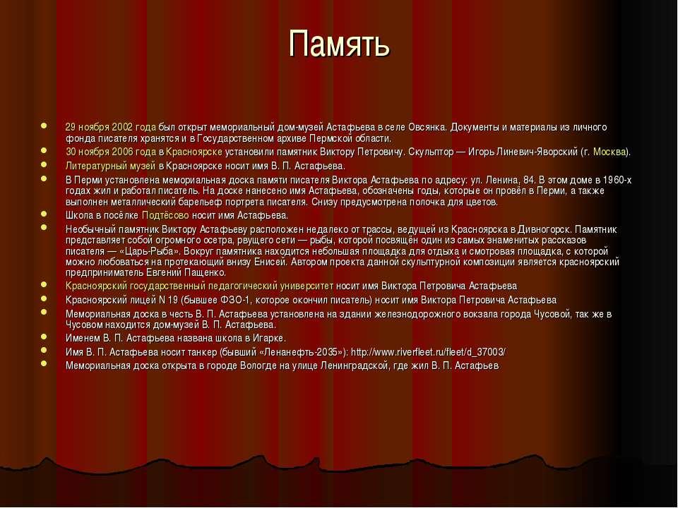 Память 29 ноября2002 годабыл открыт мемориальный дом-музей Астафьева в селе...