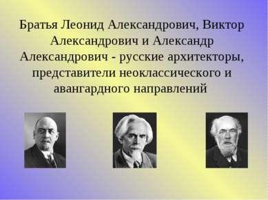 Братья Леонид Александрович, Виктор Александрович и Александр Александрович -...