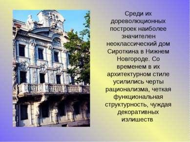 Среди их дореволюционных построек наиболее значителен неоклассический дом Сир...