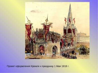 Проект оформления Кремля к празднику 1 Мая 1918 г.